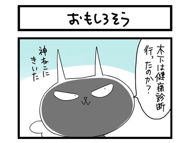 【夜の4コマ部屋】おもしろそう / サチコと神ねこ様 第1531回 / wako先生