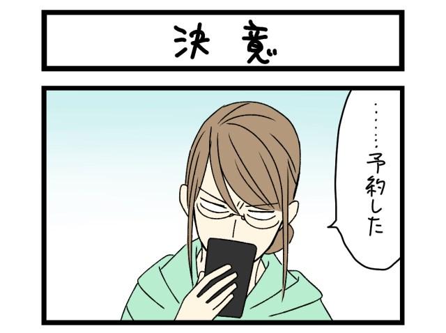 【夜の4コマ部屋】決意 / サチコと神ねこ様 第1532回 / wako先生