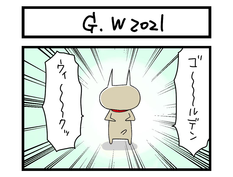GW 2021 扉絵
