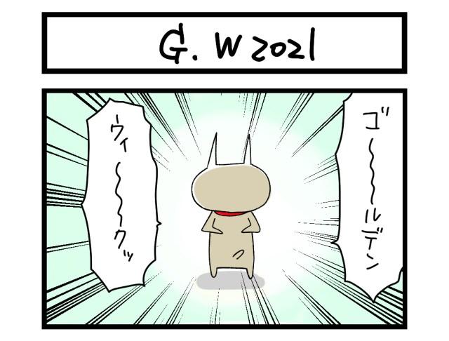 【夜の4コマ部屋】GW 2021 / サチコと神ねこ様 第1533回 / wako先生