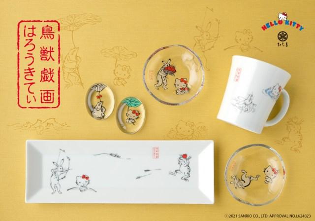 キティちゃん×鳥獣戯画のデザインが粋な可愛さ! 京都の老舗「たち吉」から登場しました