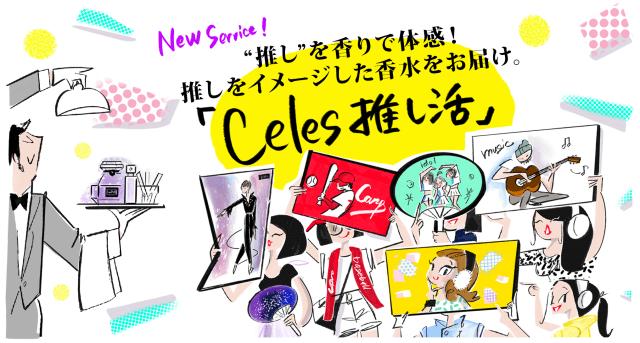 推しのイメージの香水を届けてくれる「Celes推し活」がアツい…! 芸能人やアニメキャラなど様々な推しに対応