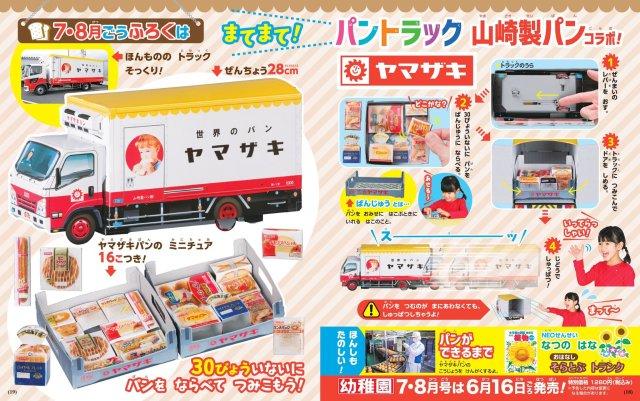 幼稚園がまたスゴイ付録を発売! 「山崎製パンのトラック」は時間内にパンを積めないと走り出すハラハラ仕様になっているよー!!