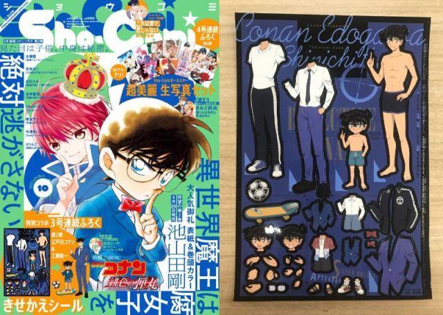『Sho-Comi』の付録「コナン着せ替えシール」が攻めてる…!! パンイチの新一や赤井さんがインパクト大です