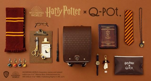 「ハリー・ポッター × Q-pot.」ランドセルが素敵! ホグワーツの紋章・4寮のシート・魔法の杖ホルダーなど嬉しい工夫が満載だよ♪