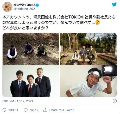 """株式会社TOKIOのツイッター画像が投票で決定したよ! ファンが選んだ""""まさかの画像""""にTOKIOも困惑…"""