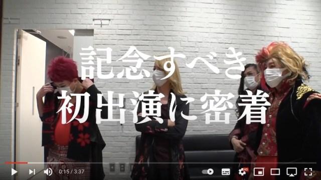 チョコプラ&パンサーのヴィジュアル系バンド「美炎-BIEN-」が『バズリズム02』に出演! メイキング映像がずっと面白いよ