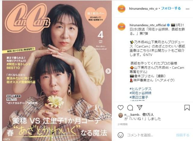 阿佐ヶ谷姉妹が『CanCam』風のスタイリングに挑戦! あざとかわいい表情とポーズで新たな魅力を開花しているよ~!