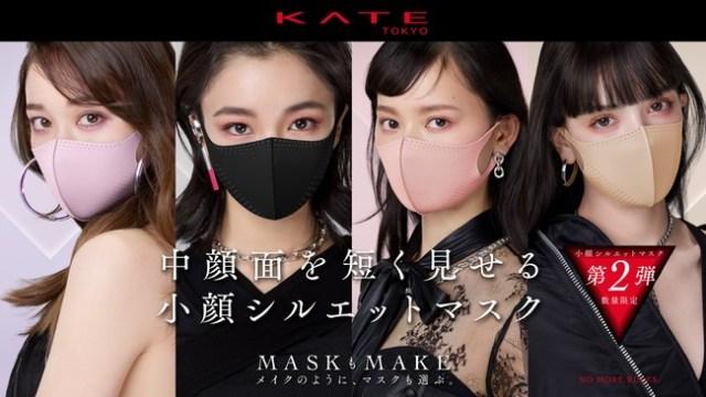 KATEの「小顔マスク」第2弾が発売されるよ~! 中顔面の余白を埋めるデザイン&カラバリも豊富に♪