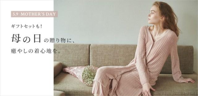 ジェラピケの母の日アイテムがスタイリッシュ♪ くすみピンク&痩せ見えシルエットのガウンが素敵です