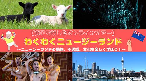 おうちにいながら楽しめる「海外オンラインツアー」が大充実! 1000円以下のツアーもあるよ