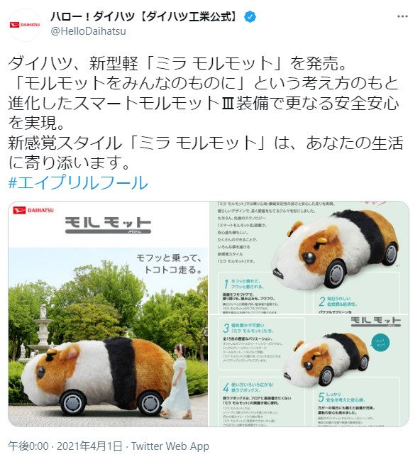 夢の「リアルモルカー」が爆誕!? ダイハツがモルモットをモチーフにした軽自動車「ミラ モルモット」を発売!?