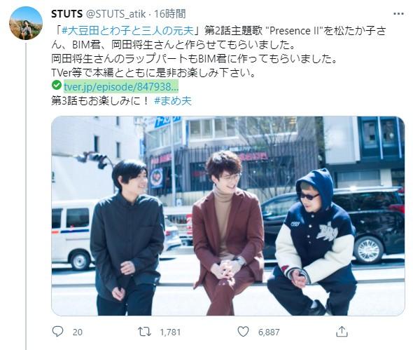 『大豆田とわ子と三人の元夫』のエンディングでまさかのサプライズ! なんと第1話と第2話で主題歌が変わっているよ…!