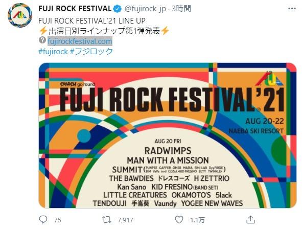 「フジロック2021」の第1弾出演者が発表されたよー! ヘッドライナーはRADWIMPS・King Gnu・電気グルーヴです