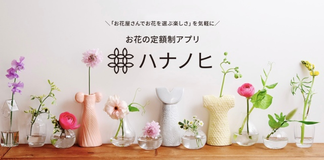 日比谷花壇のお花のサブスクが素敵! お店で好きなお花を毎日1本もらえるプランなど種類が豊富だよ〜♪