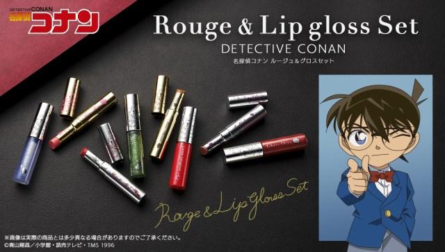 『名探偵コナン』のルージュ&グロスセットがアツい! 夢の「推しリップ」が叶うよ♪