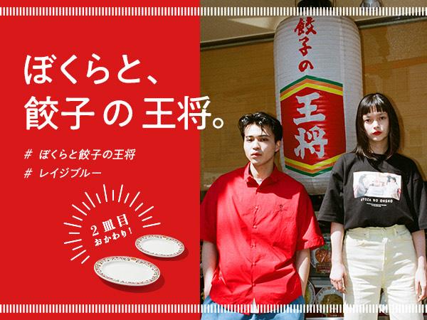 餃子の王将×アパレルコラボが第2弾もアツい! 夏にぴったりなTシャツやショーパン、ビアサーバーまでそろってるよ