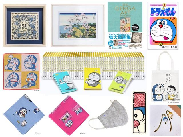 レアなドラえもんグッズがそろうオンラインフェアに注目! 話題の美術書に浮世絵版画…ドラえもんはもはや日本が誇るアートです