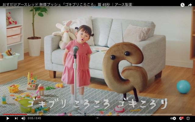『いぬのおまわりさん』動画で話題になった2歳の女の子がCMデビュー! 替え歌『ゴキブリころころ』を歌ってるけど世界観が謎すぎる…