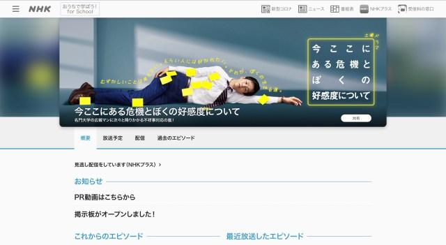 【再放送アリ】NHKドラマ『今ここにある危機とぼくの好感度について』は今だからこそ見たいドラマ! 鈴木杏の長ゼリフが痛烈な社会風刺だと話題に