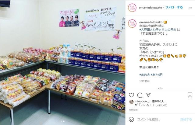 『大豆田とわ子と三人の元夫』のスタジオで「本気のパンまつり」が開催されてる〜! ずらーっとパンが並ぶ光景が圧巻です