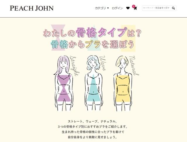 ピーチ・ジョンが「骨格診断」を元にしたブラ選びを提案! 無料でセルフチェックできておすすめのブラを教えてくれます
