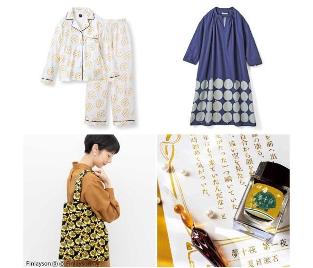 3点選んで9999円の「フェリシモ感謝祭」がめちゃめちゃおトク!! 洋服からユニーク雑貨までズラ~リそろってます