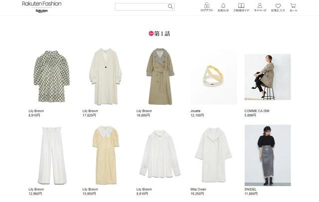 新ドラマ『着飾る恋に理由はあって』に登場した服が実際に買える! 川口春奈演じる「くるみ」のお洋服がリスト化されてるよーっ!
