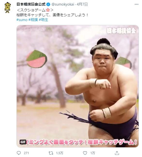 日本相撲協会が公開した「桜餅キャッチスクショゲーム」が難易度高め! 力士が桜餅をキャッチするべく奮闘します