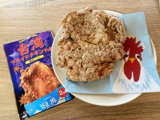 話題のダージーパイが作れる!?  カルディ「台湾フライドチキンの素」を使って巨大なフライドチキンをおうちで揚げてみたよ