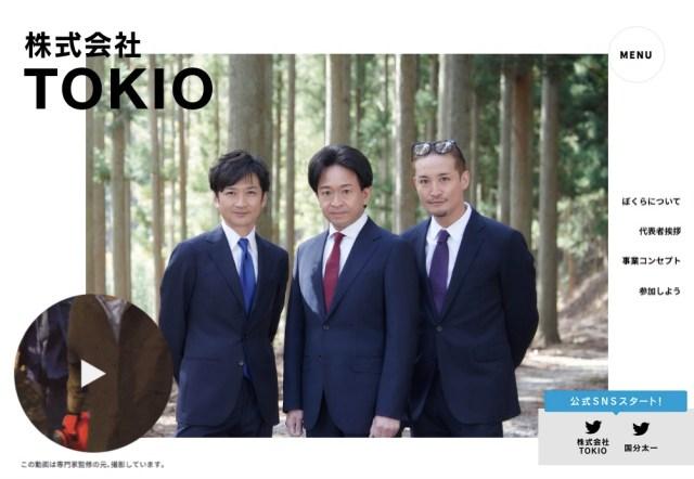 株式会社TOKIOのHPが完全に「企業HP」! 紹介ムービーではチェーンソー片手に木を伐採する場面も…!?