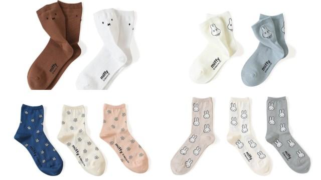 靴下屋から「ミッフィー」が登場♪ シンプルだけど可愛さあふれる4種のデザインです