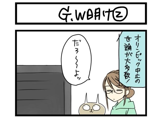 【夜の4コマ部屋】GW明け (2) / サチコと神ねこ様 第1535回 / wako先生