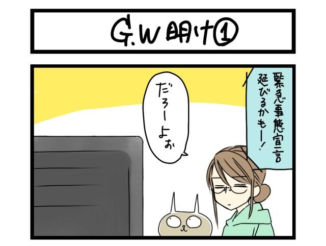 【夜の4コマ部屋】GW明け (1) / サチコと神ねこ様 第1534回 / wako先生