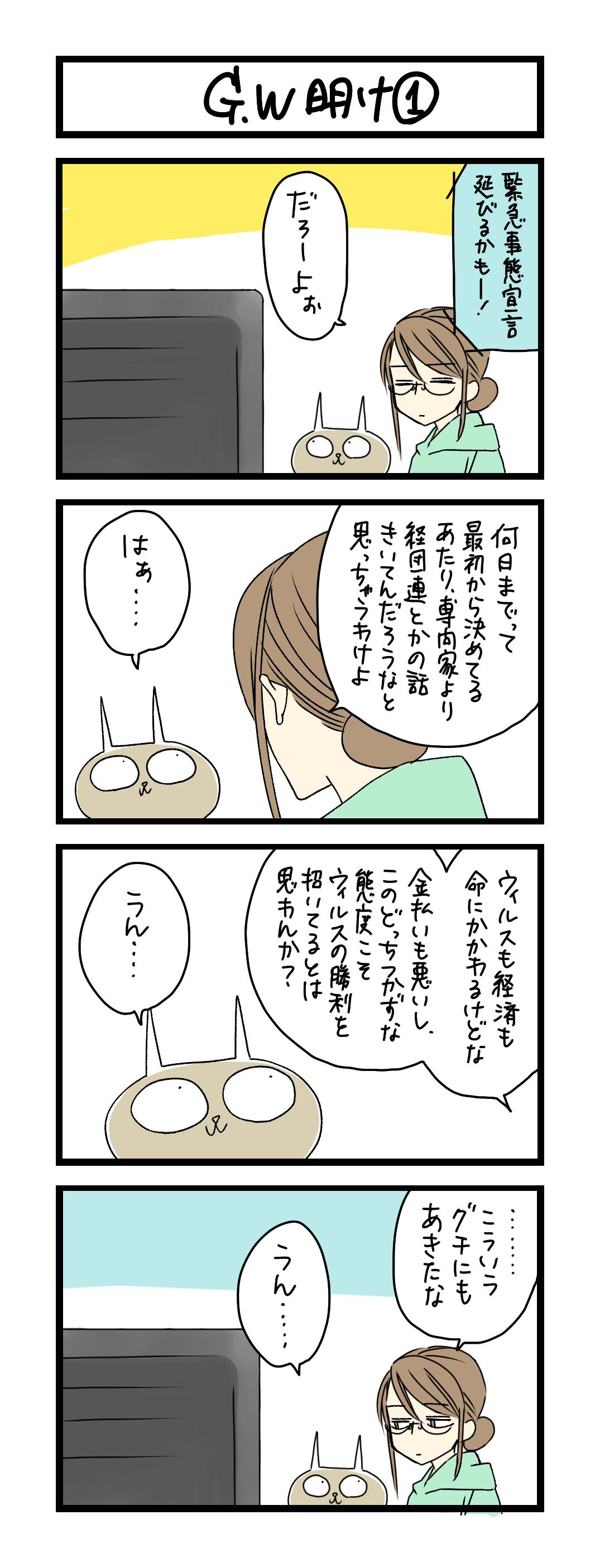 ゴールデンウィーク明け (1)