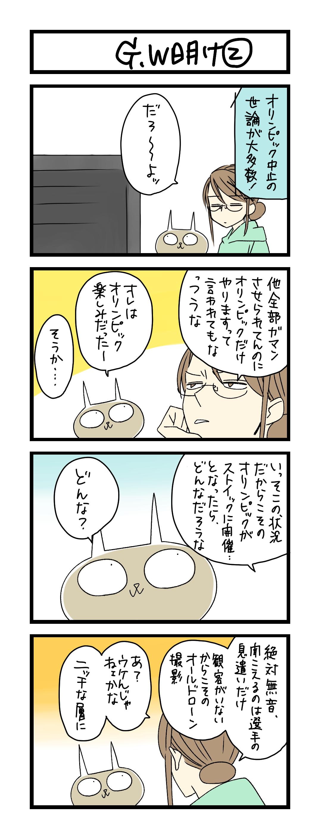 ゴールデンウィーク明け (2)
