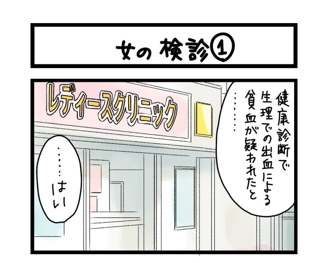 【夜の4コマ部屋】女の検診 (1) / サチコと神ねこ様 第1536回 / wako先生