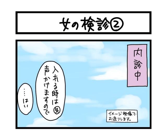【夜の4コマ部屋】女の検診 (2) / サチコと神ねこ様 第1537回 / wako先生