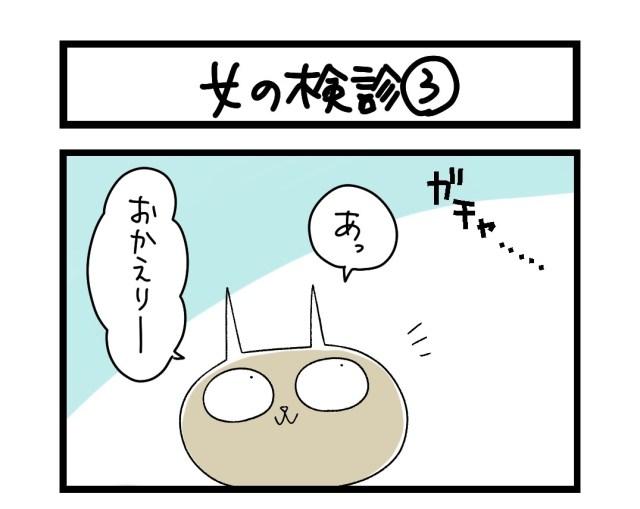 【夜の4コマ部屋】女の検診(3) / サチコと神ねこ様 第1538回 / wako先生