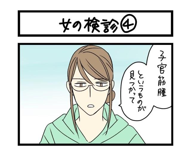 【夜の4コマ部屋】女の検診 (4) / サチコと神ねこ様 第1539回 / wako先生