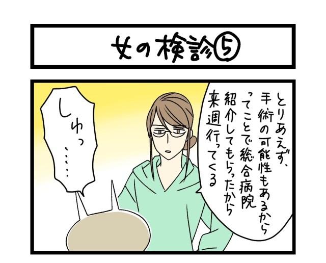 【夜の4コマ部屋】女の検診 (5) / サチコと神ねこ様 第1540回 / wako先生