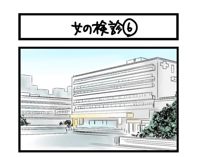 【夜の4コマ部屋】女の検診 (6) / サチコと神ねこ様 第1541回 / wako先生