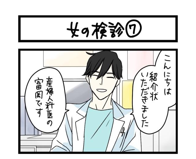 【夜の4コマ部屋】女の検診 (7) / サチコと神ねこ様 第1542回 / wako先生