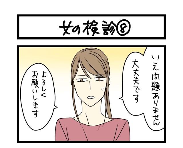 【夜の4コマ部屋】女の検診 (8) / サチコと神ねこ様 第1543回 / wako先生