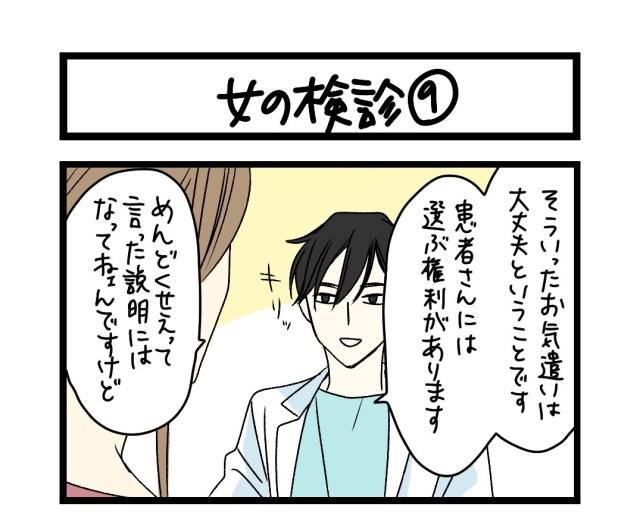 【夜の4コマ部屋】女の検診 (9) / サチコと神ねこ様 第1544回 / wako先生