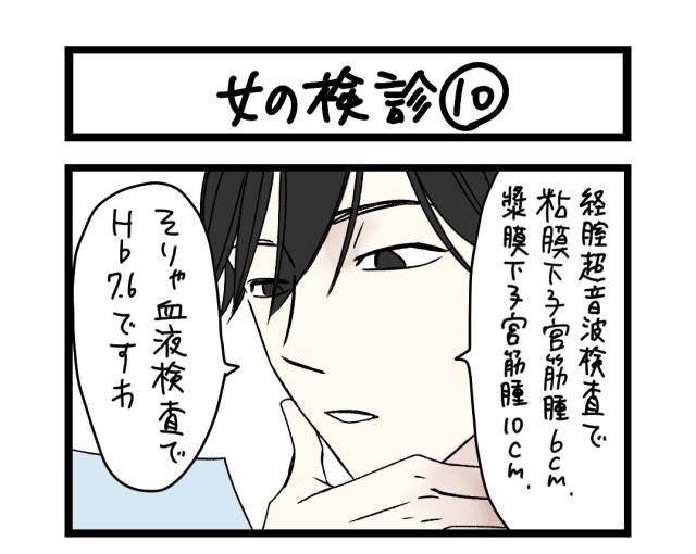 【夜の4コマ部屋】女の検診 (10) / サチコと神ねこ様 第1545回 / wako先生