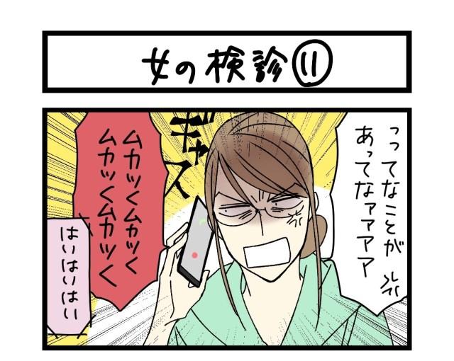 【夜の4コマ部屋】女の検診 (11) / サチコと神ねこ様 第1546回 / wako先生