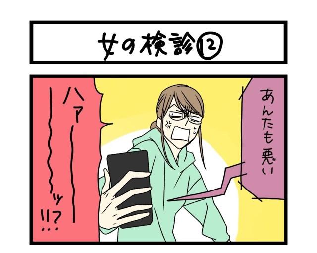 【夜の4コマ部屋】女の検診 (12) / サチコと神ねこ様 第1547回 / wako先生