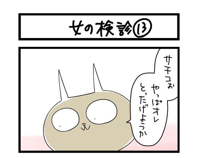 【夜の4コマ部屋】女の検診 (13) / サチコと神ねこ様 第1548回 / wako先生