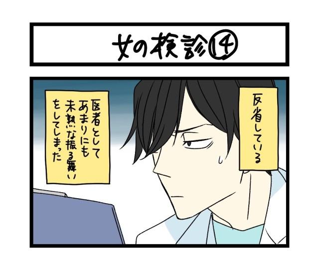 【夜の4コマ部屋】女の検診 (14) / サチコと神ねこ様 第1549回 / wako先生